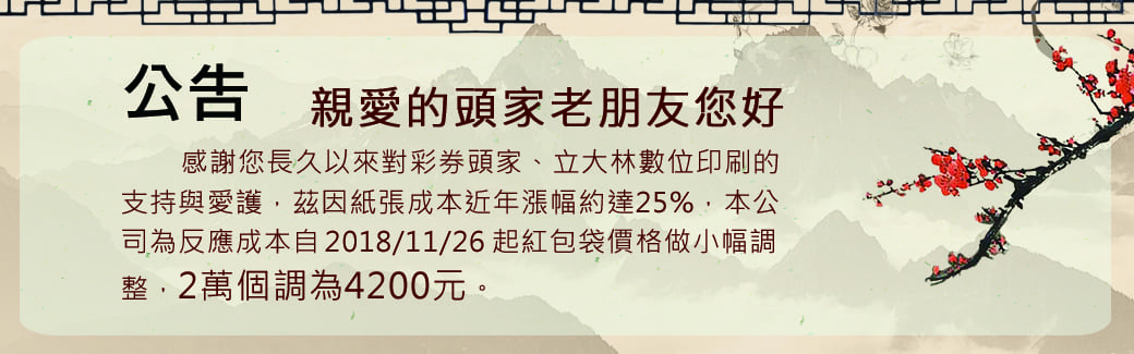 彩券banner 3