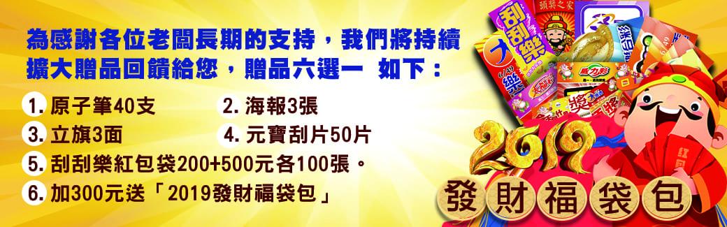 彩券banner 4