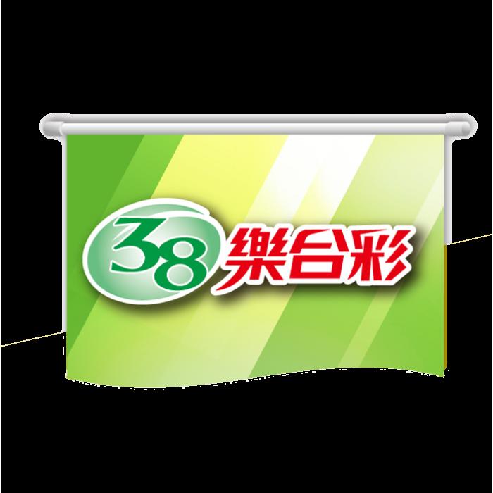 掛旗-38樂合彩