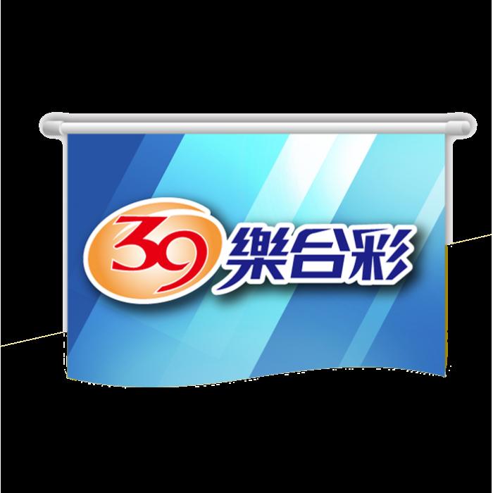 掛旗-39樂合彩