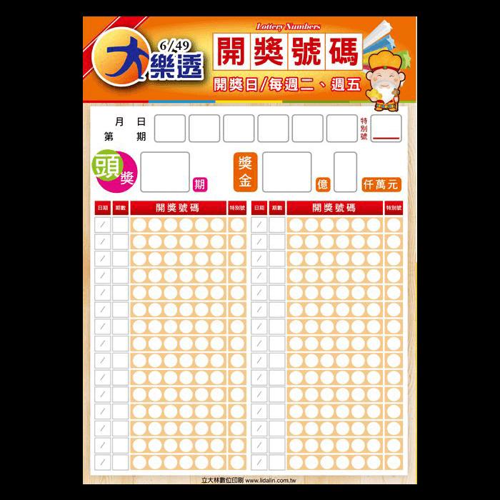 海報-B24001/大樂透