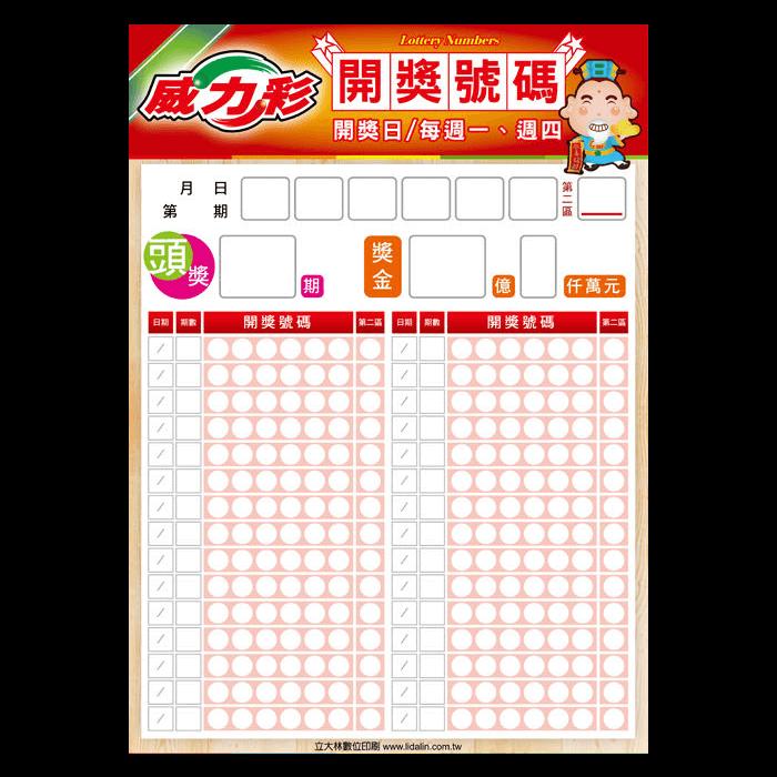 海報-B24002/威力彩