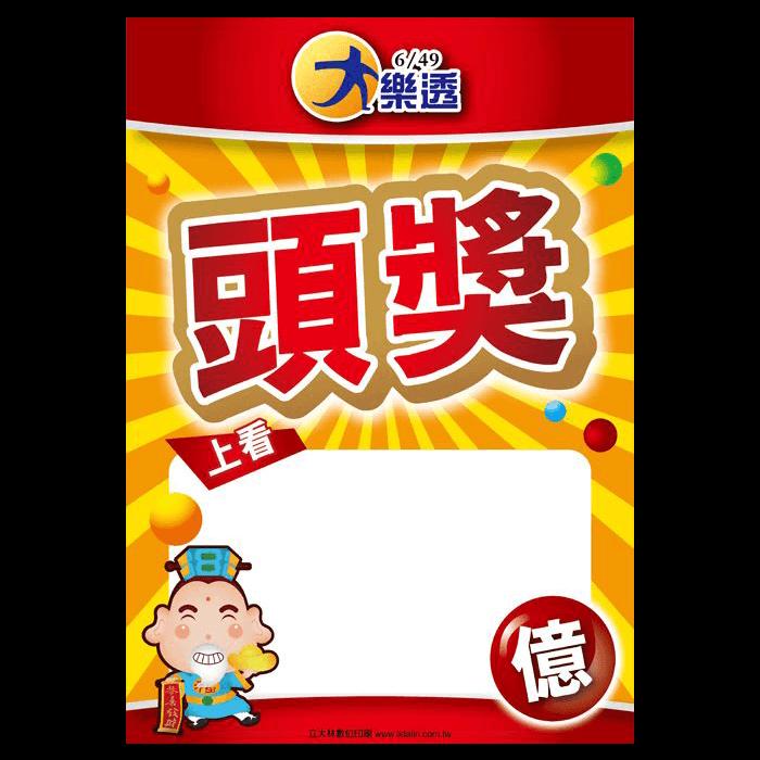 海報-B24005/大樂透頭獎