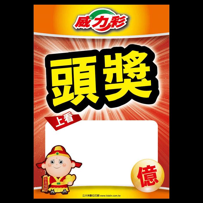 海報-B24006/威力彩頭獎