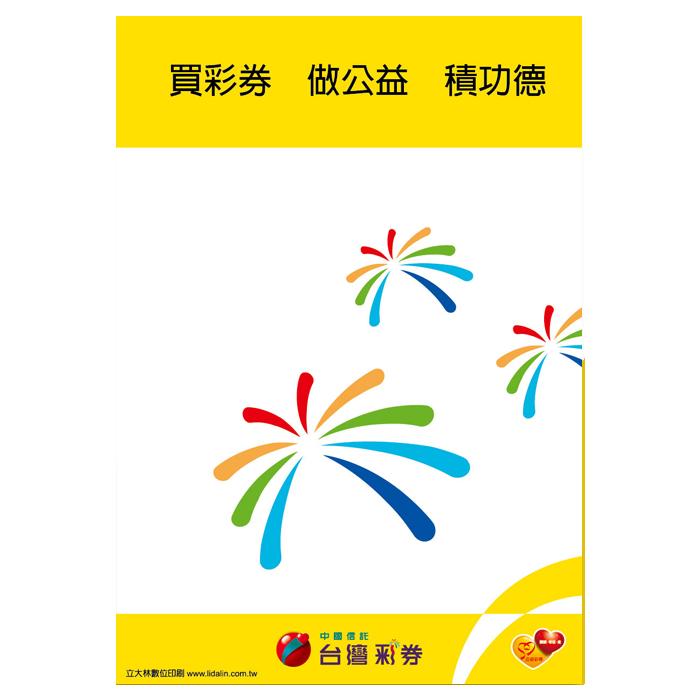 海報-B24011/買彩券做公益