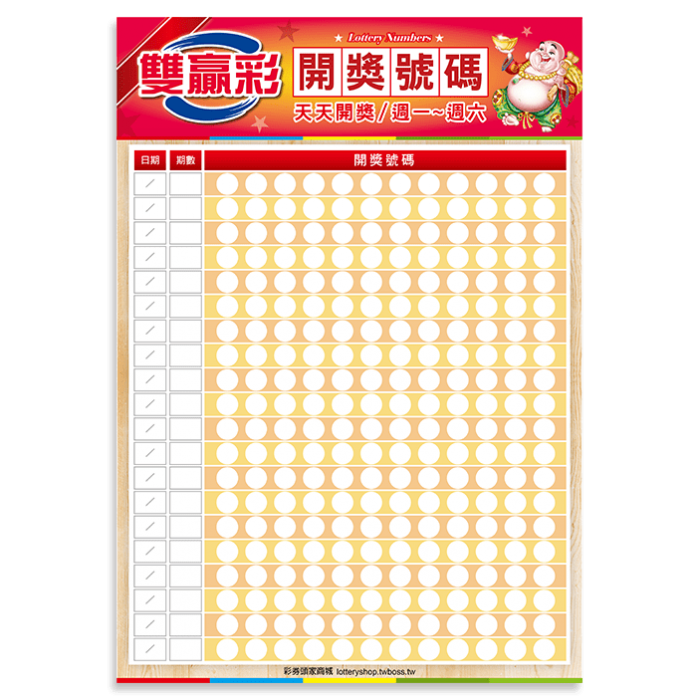 海報-B24055/雙贏彩