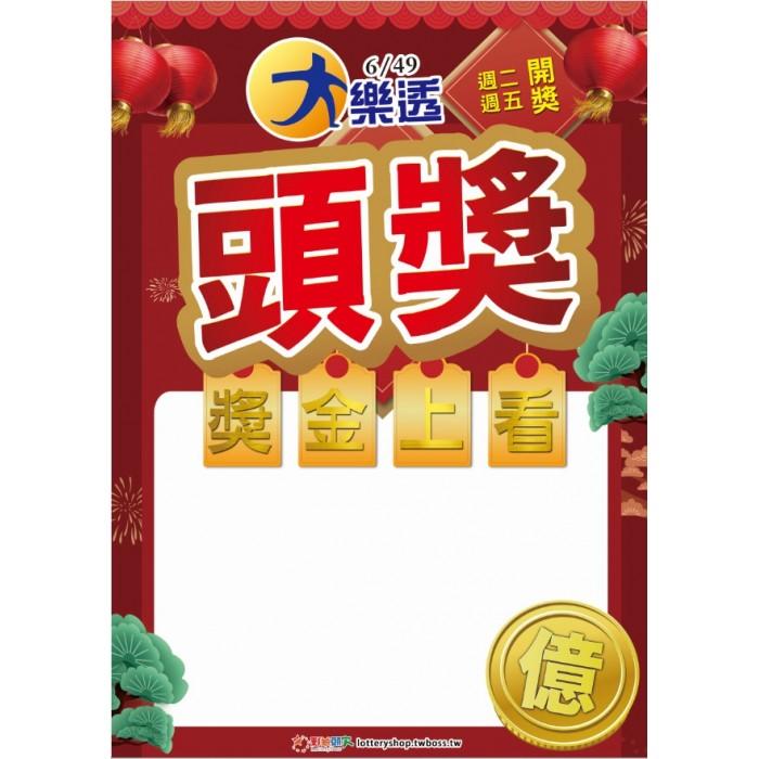 A3海報-B24302/大樂透頭獎
