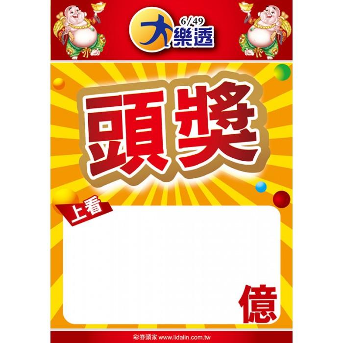 A4海報-B24402 /大樂透頭獎