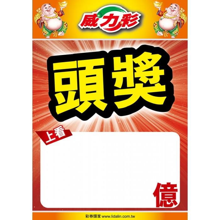 A4海報-B24401/威力彩頭獎