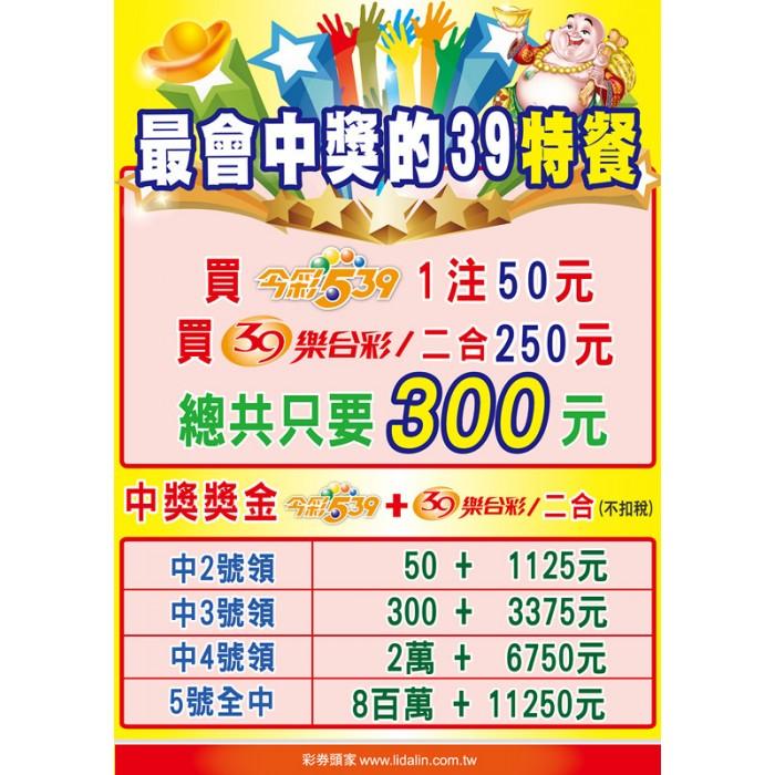 A4海報-B24405 /今彩包牌