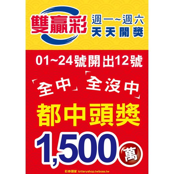 A4海報-B24406 /雙贏彩玩法
