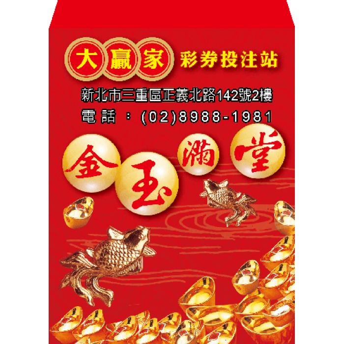 紅包袋-B20926