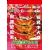 紅包袋-B7451