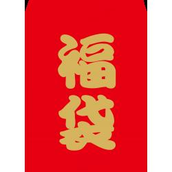 紅包袋公版-B7762/現貨