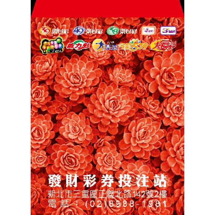 紅包袋-B7783