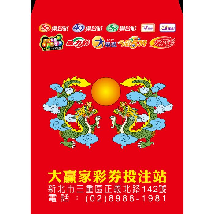 紅包袋-B7824