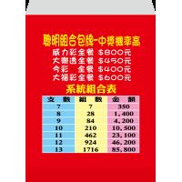 紅包袋背面-B7436
