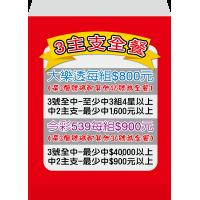 紅包袋背面-B7467