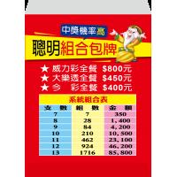 紅包袋背面-B7469