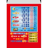紅包袋背面-B20304