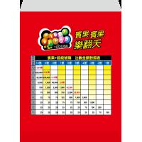 紅包袋背面-B7449