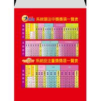 紅包袋背面-B20305