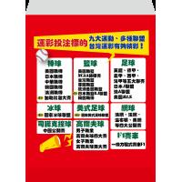 紅包袋背面-S20804